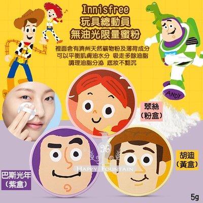 **幸福泉** 韓國【R4803】Innisfree x 玩具總動員 無油光限量蜜粉 5g.特惠價$179