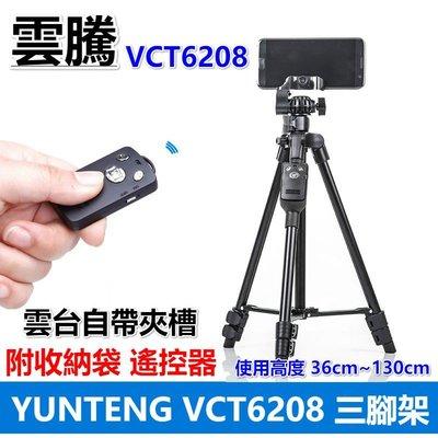 現貨 VCT6208腳架 保固一年 6208腳架 手機/相機 腳架 雲騰 自拍腳架 相機架 三腳架 直播腳架 自拍