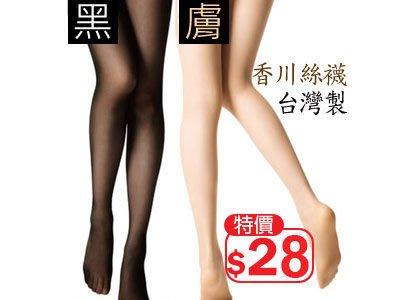 ☆美麗星☆香川OL專用涼爽透氣透膚絲襪褲襪  台灣製造 上班約會必備