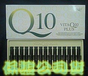 雅夢(美韓夢)Vita Q10 PLUS原液 一組13mlX15支 特惠1200 新包裝 2盒免運