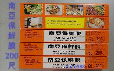 南亞保鮮膜  30公分60公尺(200尺)  台灣製造  食品保鮮  符合行政院衛生福利部食品器具,容器,包裝標準