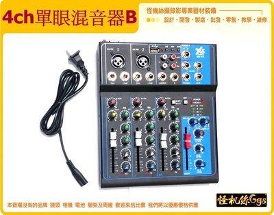 怪機絲 YP-4-054-02 單眼混音器B 4 軌調音台 混音器 混音 導播直播 ZOOM 唱歌 播報 MIXER