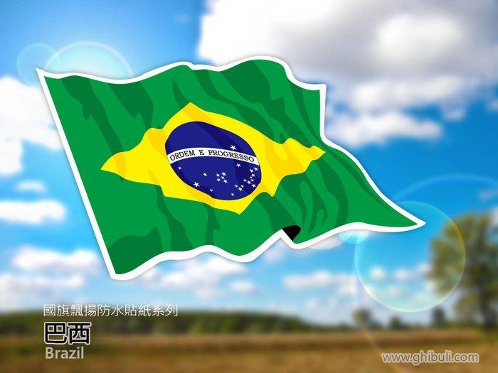 【衝浪小胖】巴西國旗飄揚登機箱貼紙/抗UV防水/Brazil/多國款可收集和客製