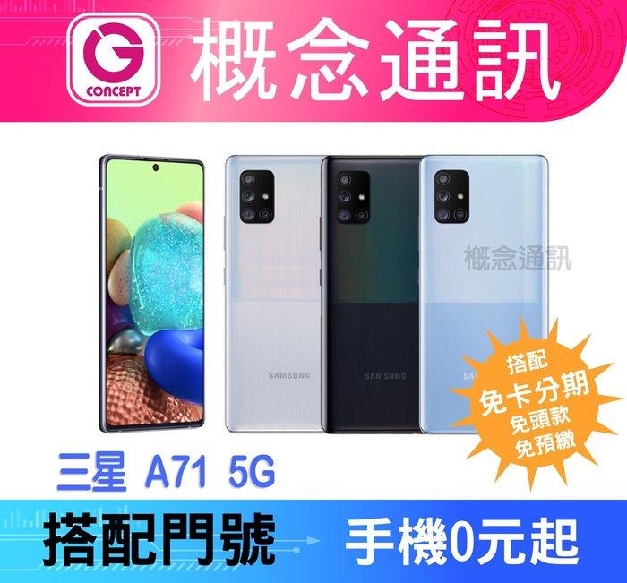 比價王x概念通訊-新竹概念→三星Galaxy A71  5G 6.7吋 8G/128G 【搭門號、回收中古機→高折扣】