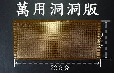 J8A15 萬用洞洞板 多種尺寸 裁切方便 洞洞版 長22CM *寬10CM DIY舉牌燈 告白 求婚 創意燈板