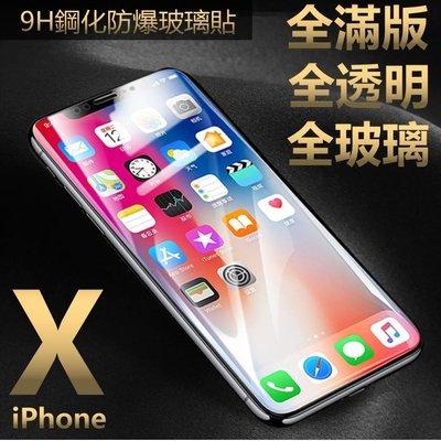 w 全透明 滿版 9H鋼化玻璃手機螢幕 保護貼 日本 iPhone x xs max xr 7 8 6s 6 plus