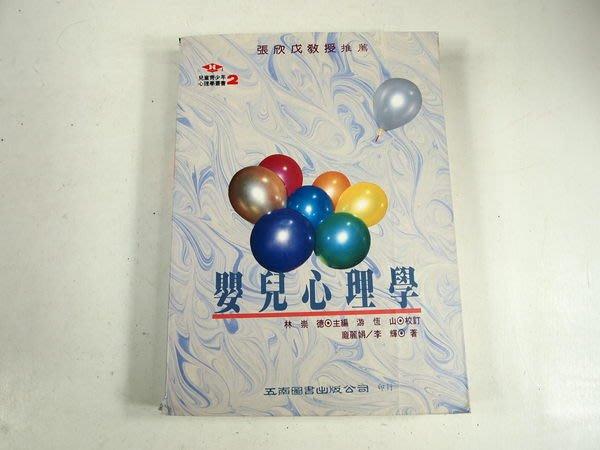 【考試院二手書】《嬰兒心理學》ISBN:9571109797│五南│龐麗娟│七成新(32I34)