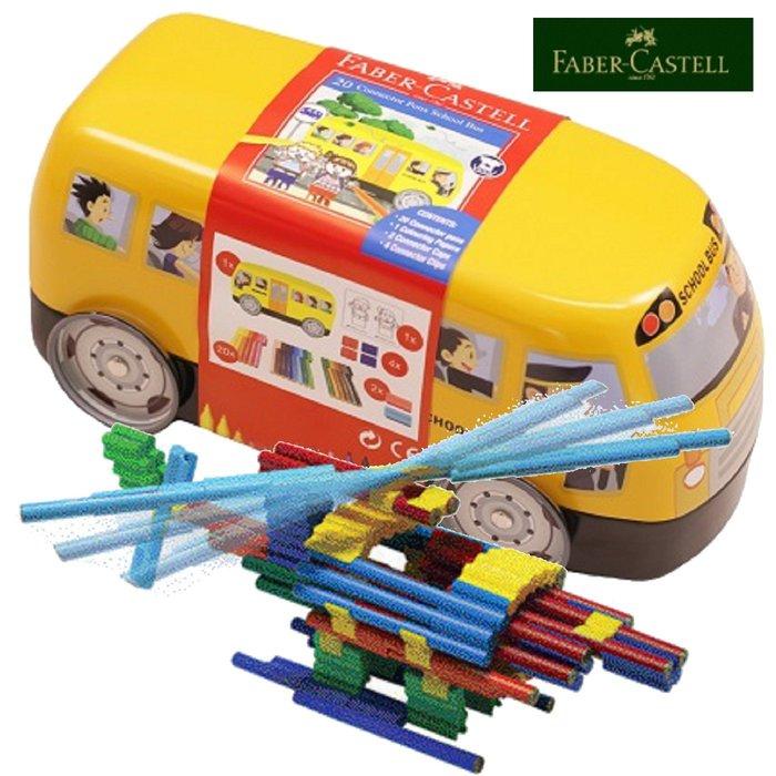 輝柏 校車造型連接筆-20色 繪畫/彩繪 §小豆芽§ Faber-Castell 輝柏 校車造型連接筆-20色