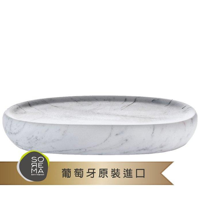 【舒蕾馬Sorema】銀狐大理石紋MARBLE 皂碟/肥皂盤/飾品盤( 奢華渡假飯店衛浴品味 )
