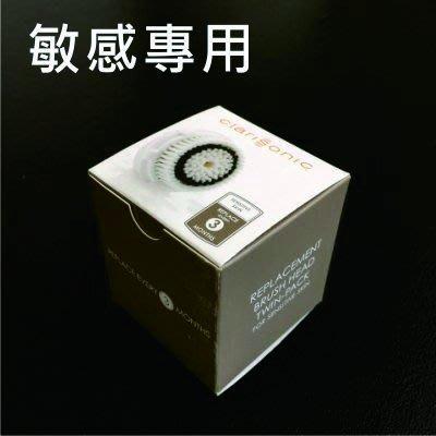科萊麗Clarisonic音波淨膚儀敏感專用刷頭2顆裝/洗臉機(MIA、MIA2、AIRA、PLUS、PRO)-現貨供應