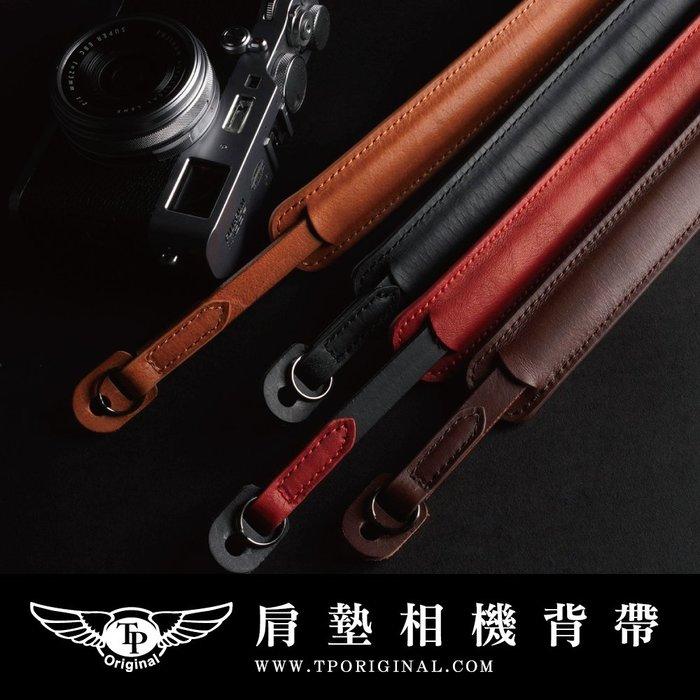 【台灣TP】 厚皮系列(肩墊)相機背帶 真皮 減壓帶 相機帶 相機背繩 相機頸掛繩 強韌 舒適