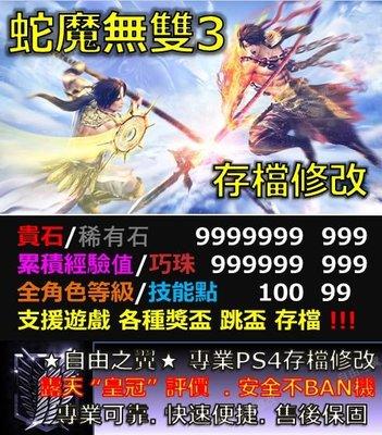 【PS4】蛇魔無雙3 OROCHI存檔修改替換 修改器 金手指 Save Wizard 金錢 Cyber 無雙大蛇3