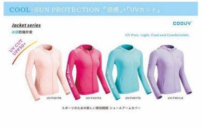 藍鯨高爾夫 MEGA 高爾夫科技冰絲涼感防曬外套UPF50+ 防曬連帽外套 #UV-F401