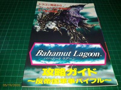 電玩攻略~日文版《Bahamut Lagoon 攻略指南~反帝國軍事バイブル~ 》共50頁 【CS超聖文化讚】