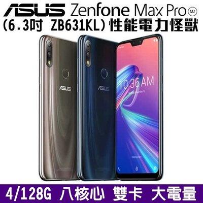 《網樂GO》ASUS ZenFone Max Pro M2 ZB631KL 128G 6.3吋 大螢幕 4G雙卡 長待機