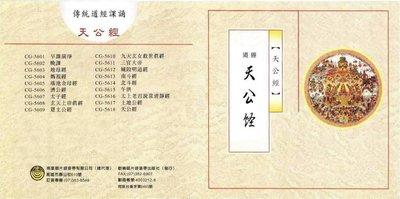 妙蓮華 CG-5618 傳統道教課誦-天公經 CD