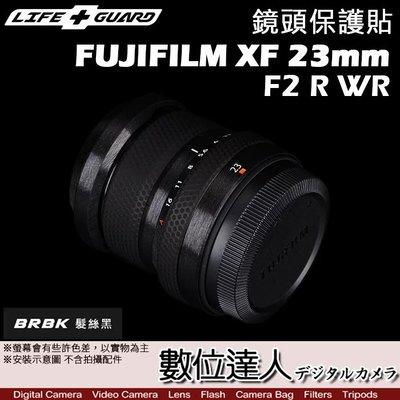 【數位達人】LIFE+GUARD[標準款] 鏡頭 保護貼 FUJIFILM XF 23mm F2 R WR 包膜 DIY