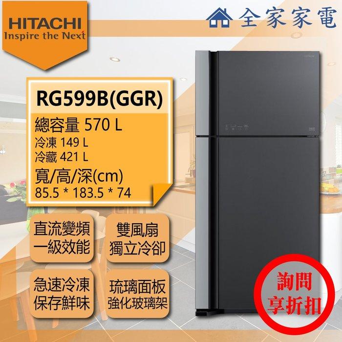【問享折扣】日立冰箱 RG599B (GGR / GPW)【全家家電】另售 RG616  RS42NJ  RS42NJL