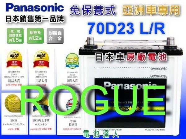 ☆鋐瑞電池☆ 日產 ROGUE 國際牌 汽車電池 (70D23L) 55D23L RAV4 可 到府換裝 外出施工
