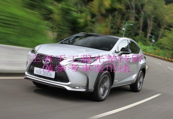 2014-2020年Lexus NX200t-NX300h共用(不蓋副駕)手工前檔長絨毛避光墊$1,800