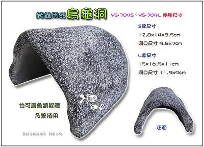【魚舖子水族】爬蟲用品^^烏龜洞 (YS-704L)大款~便宜賣,也可當魚類躲藏用