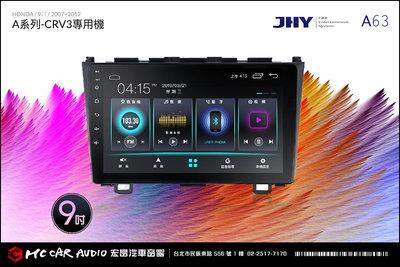 【宏昌汽車音響】HONDA CRV3 2017~12 JHY A63 安卓多媒體導航主機 10吋專用機 H1541