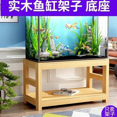 (台灣)魚缸底座缸架魚缸桌子 多層水族箱架子 定做魚缸底柜實木魚缸架子