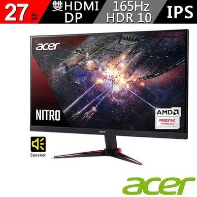 含稅附發票27吋Acer宏碁VG270 S薄邊框IPS濾藍光不閃屏極速電競螢幕165Hz可壁掛2W*2喇吧H*2/DP