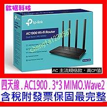 【全新公司貨開發票】TP-LINK Archer C80 AC1900 Gigabit雙頻 WiFi無線網路分享器路由器