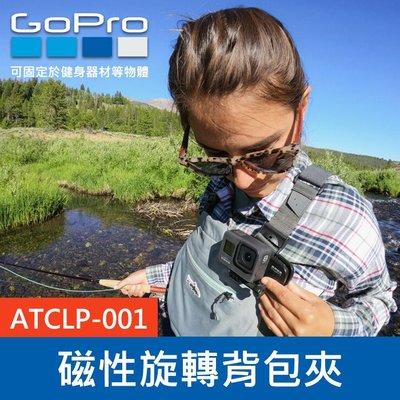 【現貨】完整盒裝 GoPro 原廠磁性 旋轉夾 背包夾 ATCLP-001 Hero 8 7 6 MAX 穿戴式 公司貨 台中市