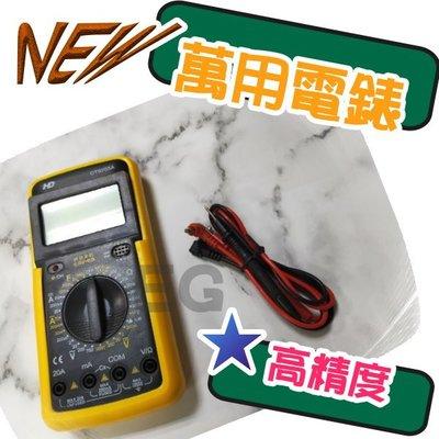 J8A55 高精度萬用電錶 精密型萬用電錶 全量程保護 自動關機 大螢幕 液晶 數位 萬用電表 電子式