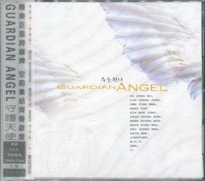 【嘟嘟音樂2】守護天使 GUARDIAN ANGEL   (全新未拆封/宣傳片)