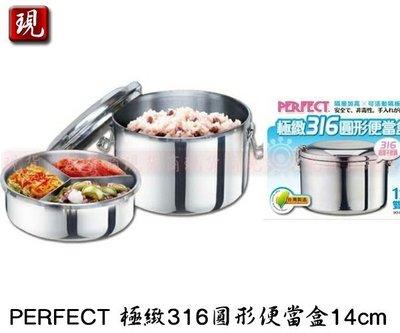 【現貨商】PERFECT 極緻#316不鏽鋼 圓形便當盒 14cm 附加高菜盒、活動隔板 IKH-50614