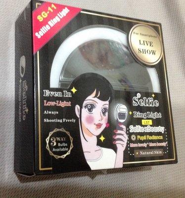 全新自拍 補光燈 Selfie Ring Light SG-11
