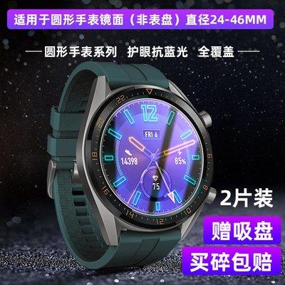 圓形手表鋼化膜 直徑24-46mm男女通用手表膜紫光炫酷護眼玻璃膜全屏智能運動手表軟膜防爆摔鏡面弧邊保護貼膜