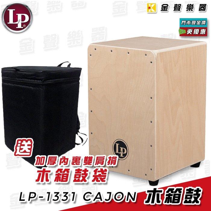 【金聲樂器】LP1331 木箱鼓 贈 加厚內裡 雙肩背鼓袋 LP-1331 LP cajon