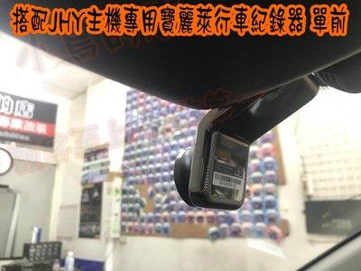 (小鳥的店)豐田 2020 RAV4 5代 寶麗萊 行車記錄器 搭配R77 R73 主機 BD103 車用行車
