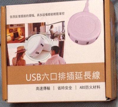 全新USB六口排插延長線告別反復插頭的煩腦