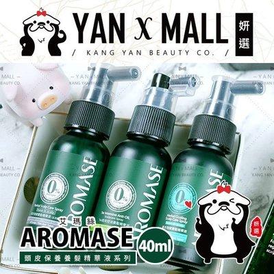 AROMASE 艾瑪絲 頭皮保養養髮精華液 40ml 系列 草本強健|5α高效控油|去屑止癢【妍選】