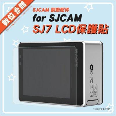 3入 e館 SJCam 副廠 SJ7 LCD保護貼 螢幕保護貼 保護膜 保貼 免裁切黏合佳