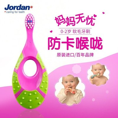 HH兒童牙刷 Jordan嬰幼兒童寶寶指套乳牙刷6-18個月軟毛0-1-2歲1段1支 【現貨】HH