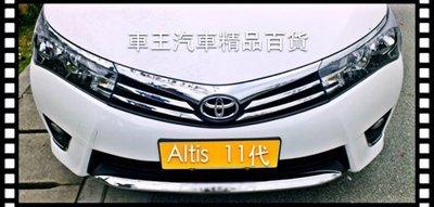【車王小舖】豐田 Toyota altis 11代 前保桿飾條 後保桿飾條 前+後保桿飾條 帶標 可貨到付款+150