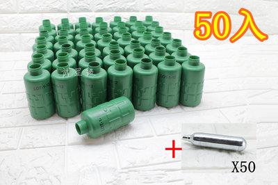 台南 武星級 12g CO2小鋼瓶 氣爆 手榴彈 空瓶 50E + 12g CO2小鋼瓶 (音爆手雷煙霧彈震撼巴辣芭樂