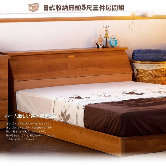 【UHO】DA- 日式大收納 5尺雙人床頭箱  三件房間組 新組合 免運費