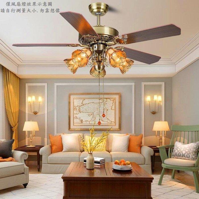 優雅雙拉繩風扇燈.48吋52吋可選,5顆E27燈泡(未含燈泡)僅3150元.風力強光源足大風扇110V-GS0888