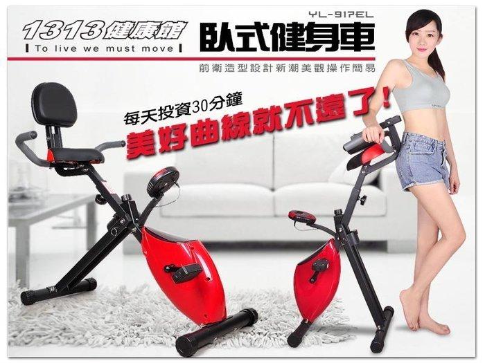【1313健康館】YL-917EL臥式健身車 / 腳踏車 (機體設計超舒適.超好踩.體積輕巧) 經濟實惠,物超所值!!