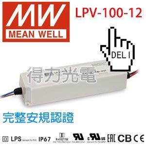 【得力光電】明緯 防水電源供應器 LPV-100-12 LED變壓器 MEAN WELL Power Supply