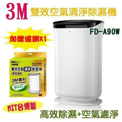 (限時限量特價) 3M FD-A90W雙效空氣清淨除濕機二合一 最新款 (除溼機 空淨機 清淨機) A90W另有專用濾網