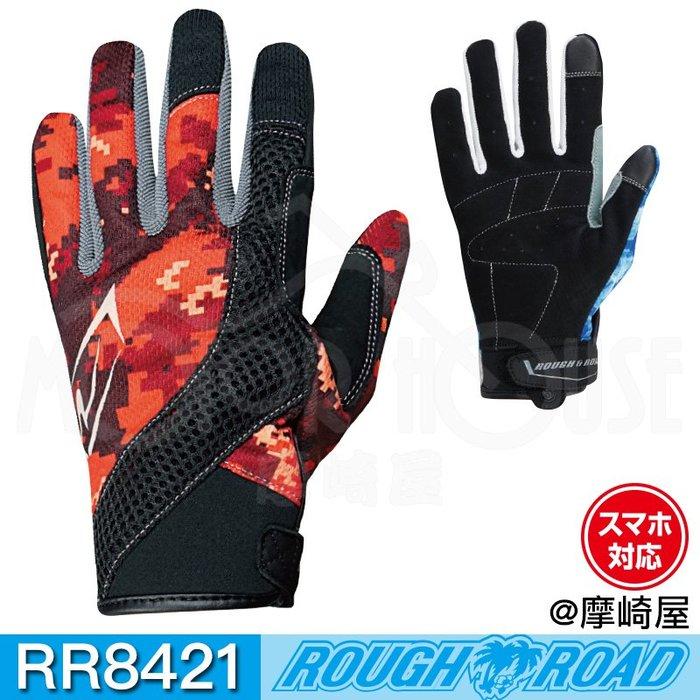 。摩崎屋。 ROUGH&ROAD RR8421 夏季 通風 觸控 手套  大網眼通風面料  日本騎士部品