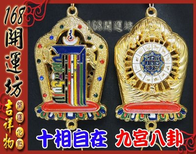 【168開運坊】風水有關係【九宮八卦/...